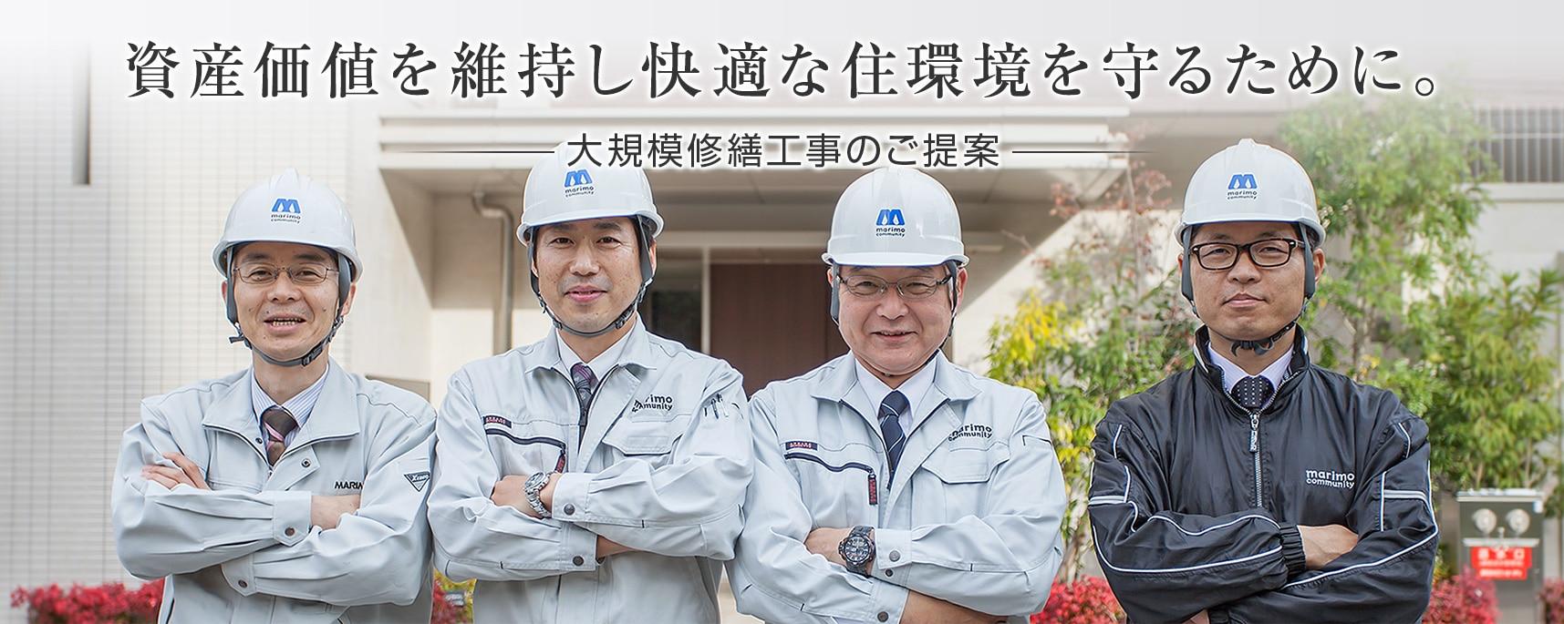 「調査力」「提案力」「管理能力」を最大限に活かしたスムーズな大規模修繕工事をご提案します。