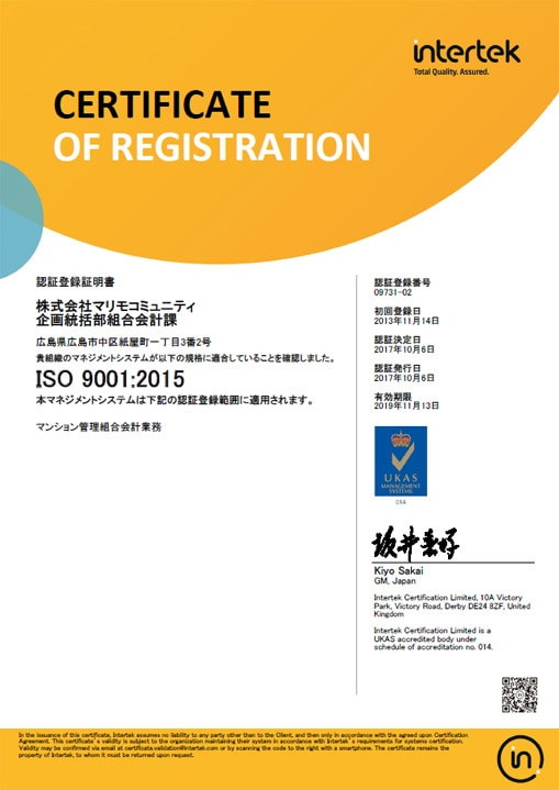 ISO9001認証登録(和文)