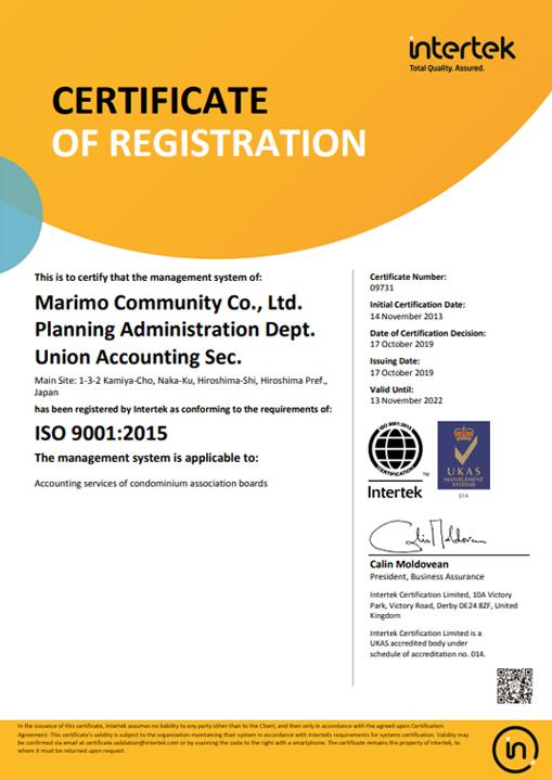 ISO9001認証登録(英文)