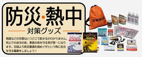 防災・熱中対策用品等の特別販売(ミドリ安全.com