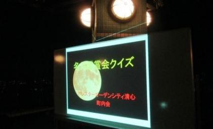 名月鑑賞会クイズはプロジェクターも準備しました。
