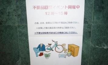 サンシティ宝町 不用品回収イベント 2016年9月24日開催