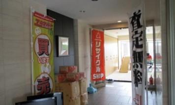 ポレスター前橋元総社 不用品買取 2016年9月4日開催