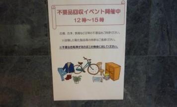 サンシティ宝町 不用品回収イベント 2017年10月21日開催