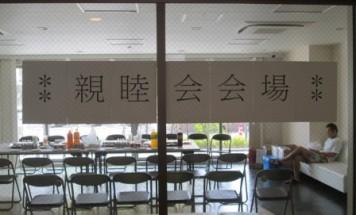 ポレスターステーションシティ北上 親睦会 2018年7月22日開催